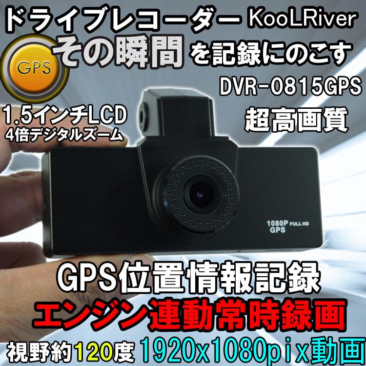DVR-0815GPS Drive recorder