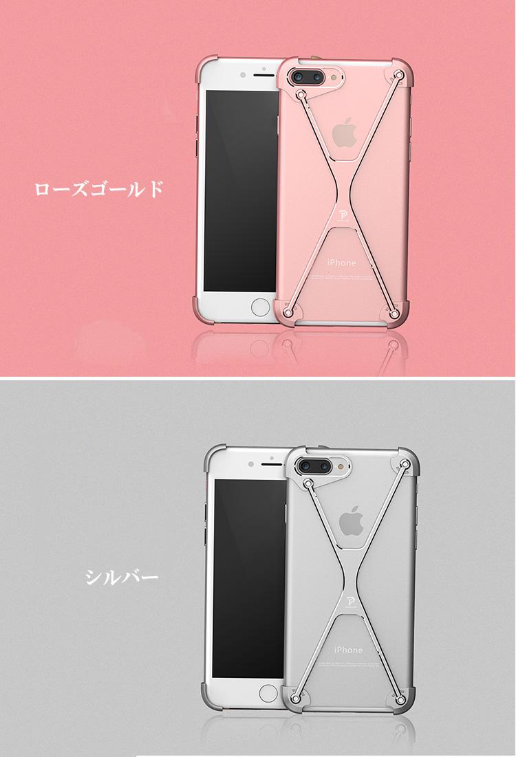 iPhone8 Plus アルミバンパーケース