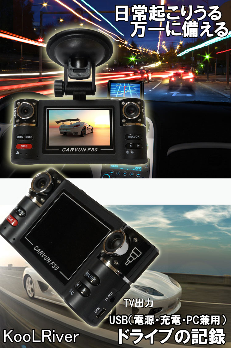 HBF30 Drive recorder