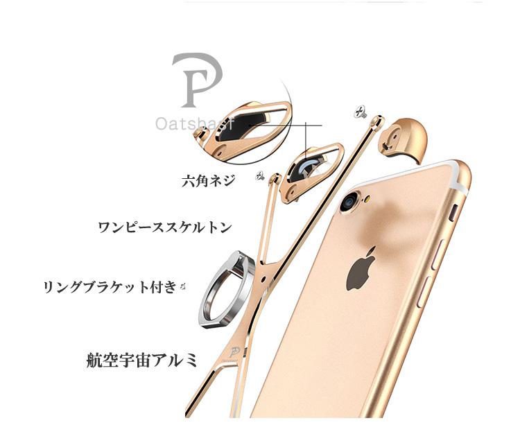 iPhone7 アルミバンパーケース