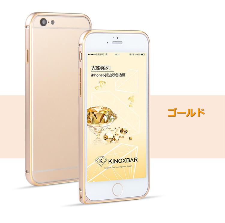 iPhone 6専用 アルミバンパーケース