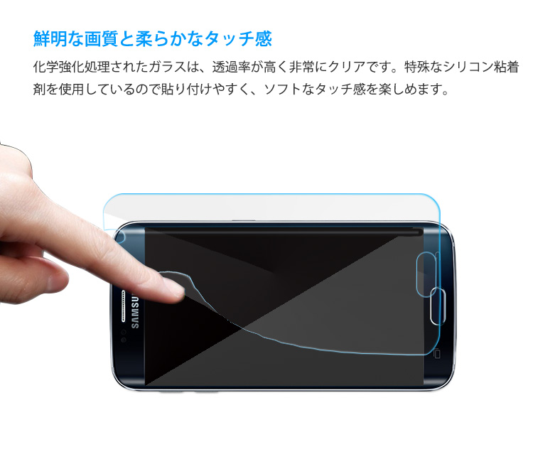 galaxy S6 edge 液晶保護フィルム
