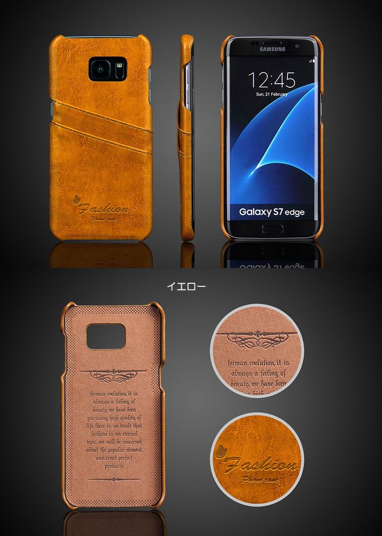 Galaxy S7 edge 背面レザーケース