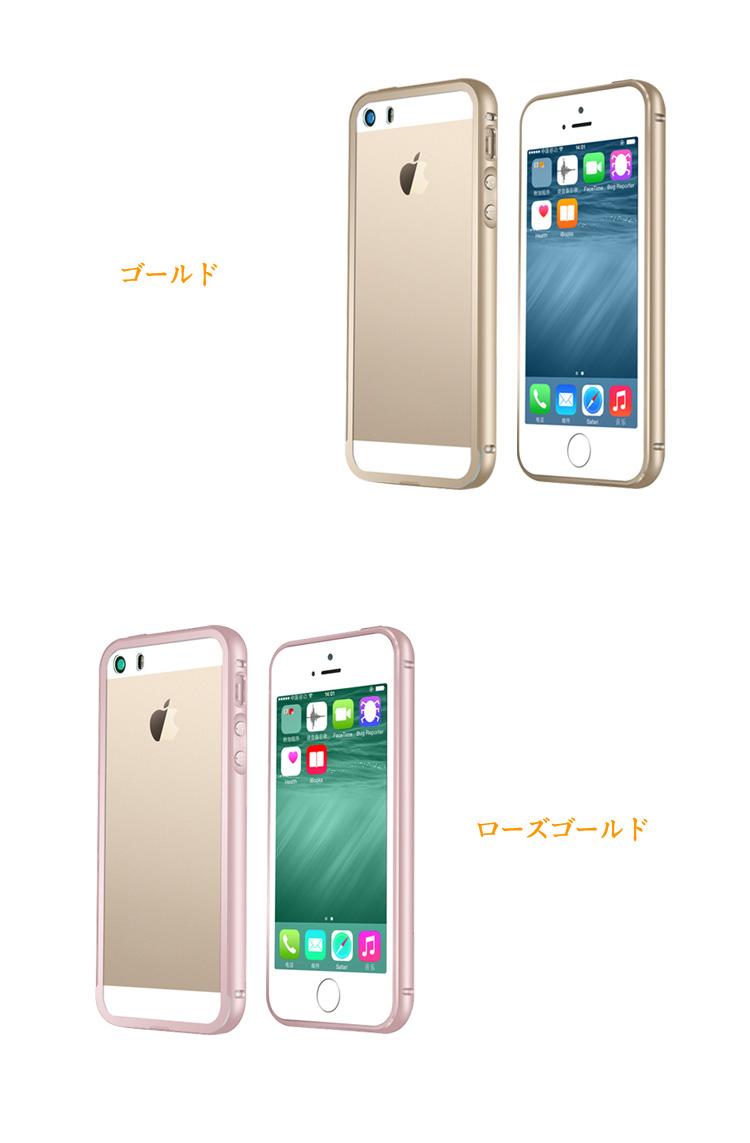 アイフォンSE バンパーケース