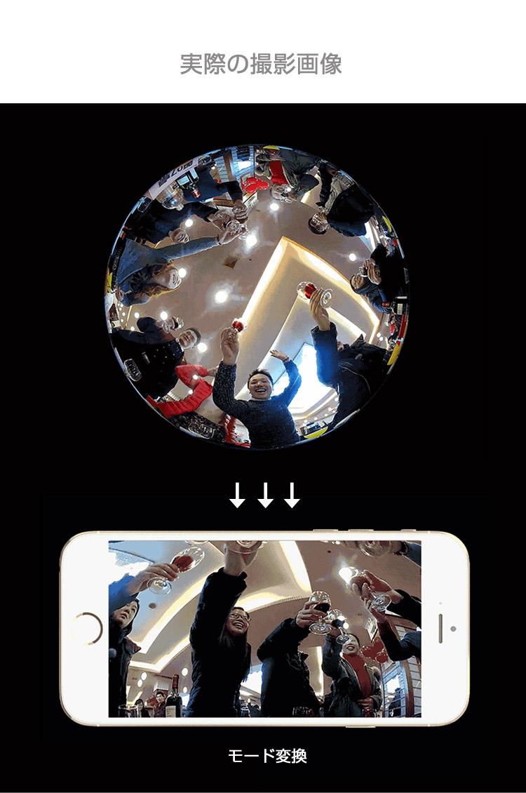 カメラ 360度