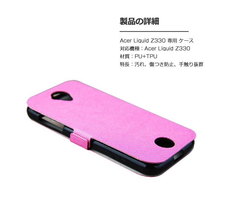 Liquid Z330手帳型 ケース