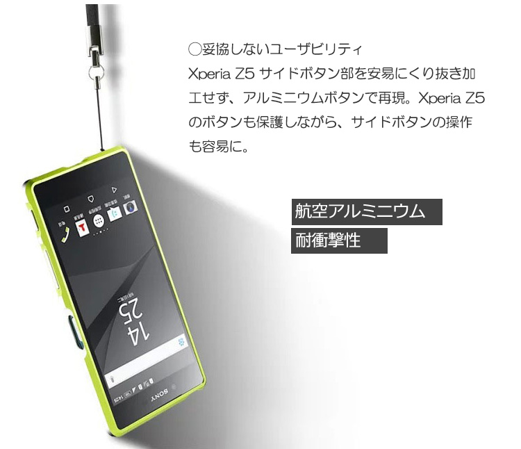 xperia Z5 メタルサイドフレーム