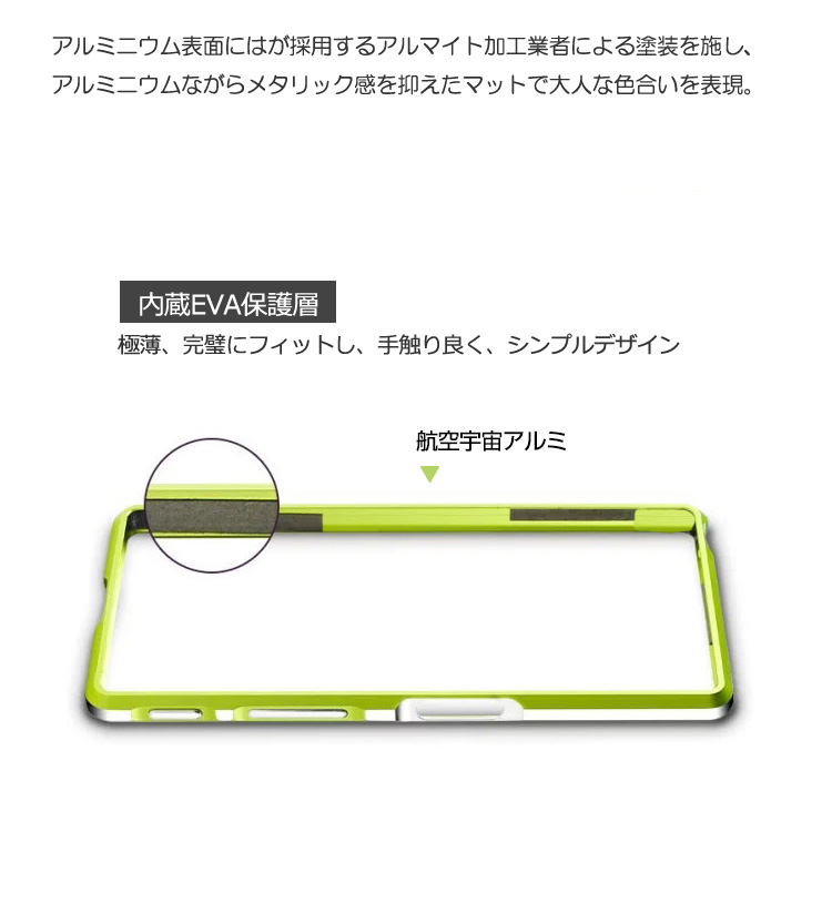 xperia Z5 アルミバンパーケース