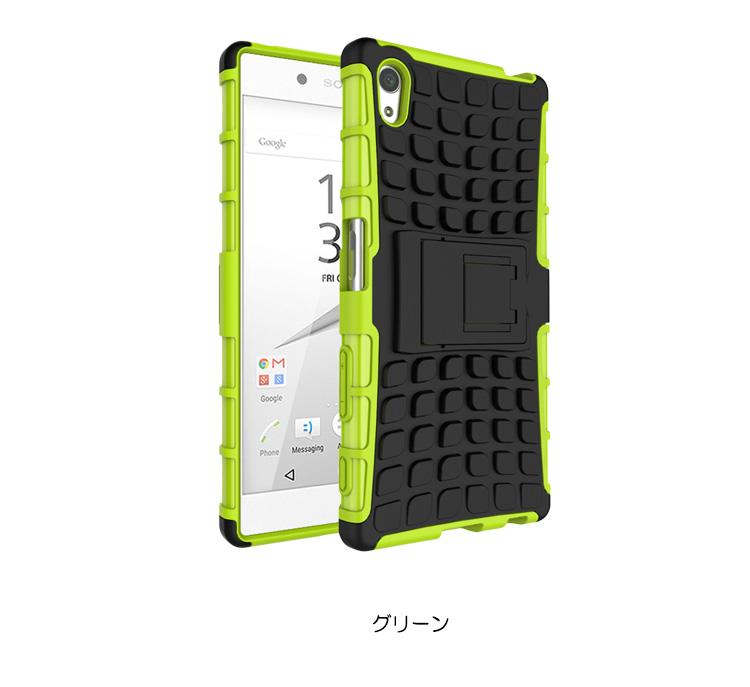 Xperia Z5 耐衝撃ケース