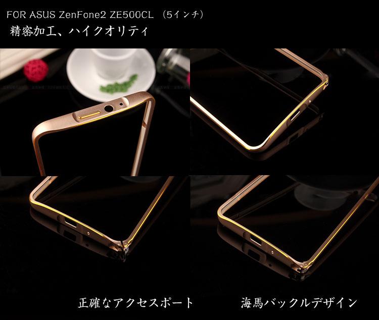 ASUS ZenFone 2専用 メタルフレーム