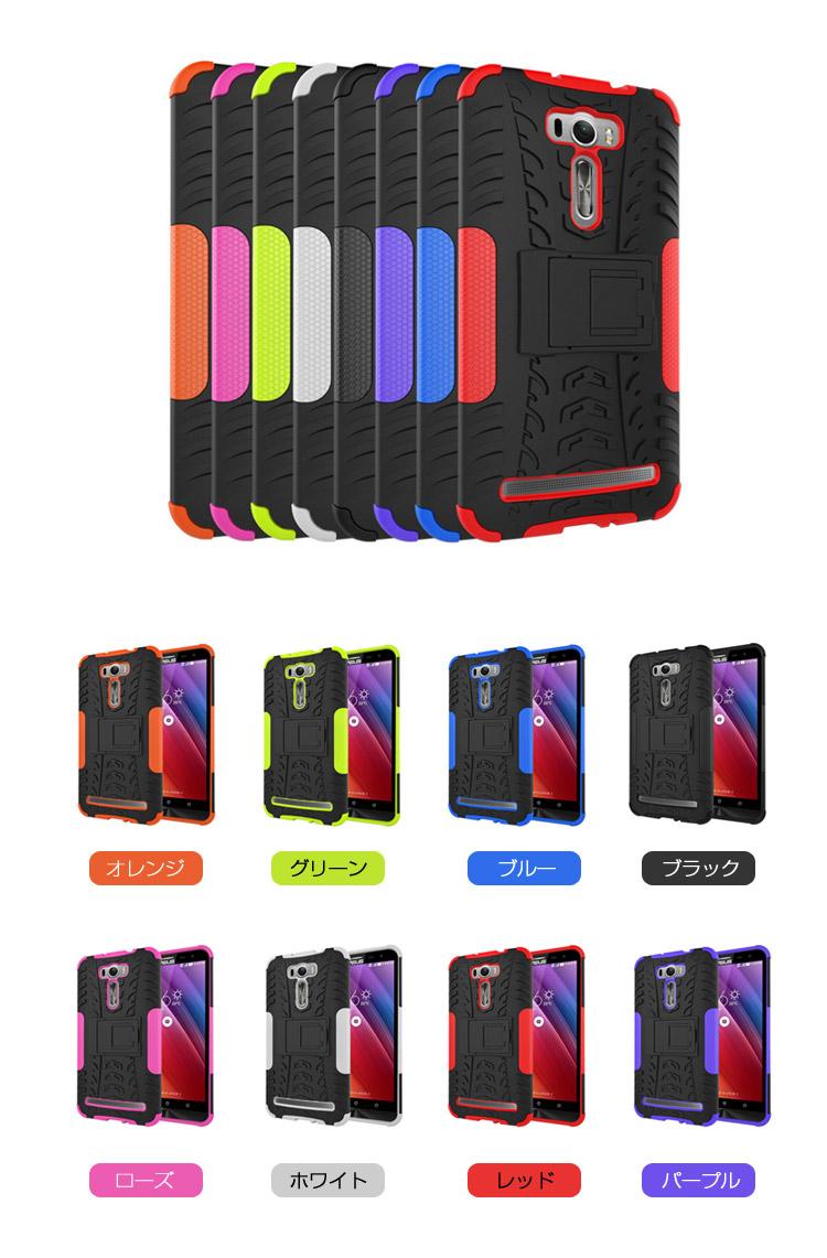 ZenFone 2 Laser 耐衝撃ケース