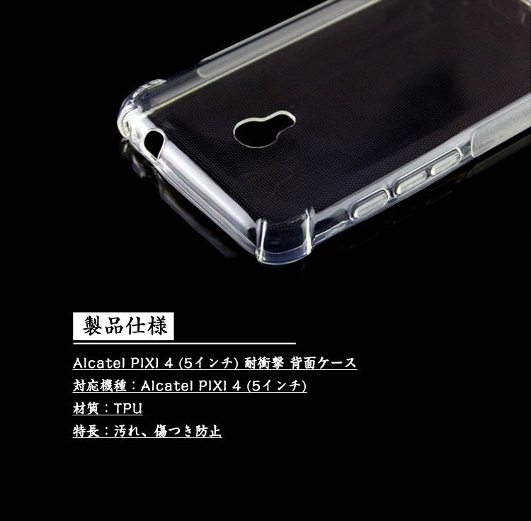 Alcatel PIXI 4 耐衝撃 ケース