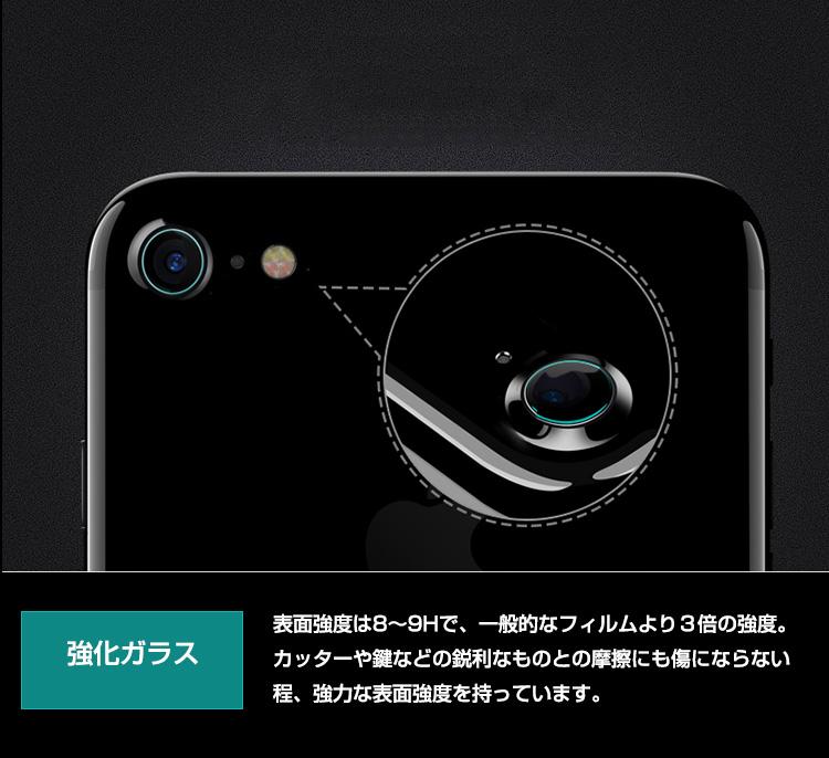 iPhone8 カメラ保護フィルム
